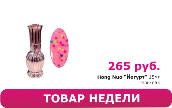 товар недели хонг йогурт 265
