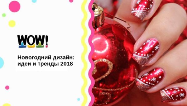 Новогодний дизайн 2018